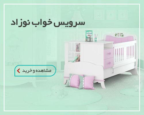 سرویس خواب نوزاد آقا سید