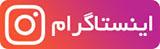 کانال اینستاگرام سیسمونی نوزاد آقا سید
