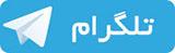 کانال تلگرام سیسمونی نوزاد آقا سید