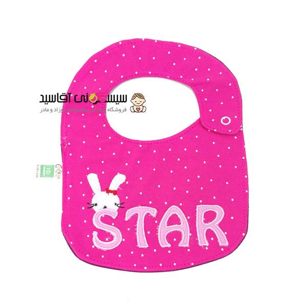 پیشبند نوزادی کوکالو طرح star کد00206043